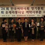 한국여약사회, 24회 정기총회 및 유재라봉사상 여약사부문 시상식 개최