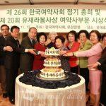 한국여약사회, 제 26회 정기총회·20회 유재라봉사상 시상식 개최