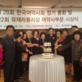 제 29회 한국여약사회 / 사단법인 실더디버션 센터 정기총회