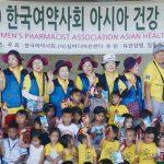 제 7차 2019년도 아시아 건강캠페인